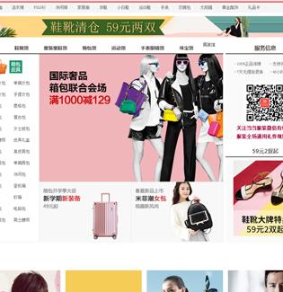【qy88千赢国际】秀水街(女性电商购物平台)方案